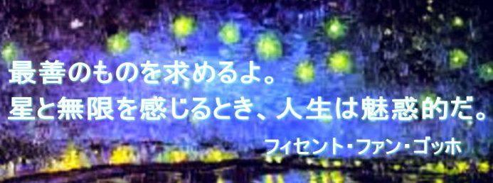 ゴッホの星空の絵。最善のものを求めるよ。星と無限を感じるとき、人生は魅惑的だ。