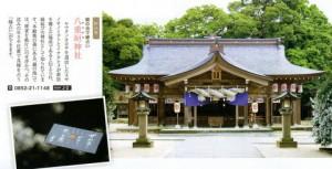 八重垣神社と水占い