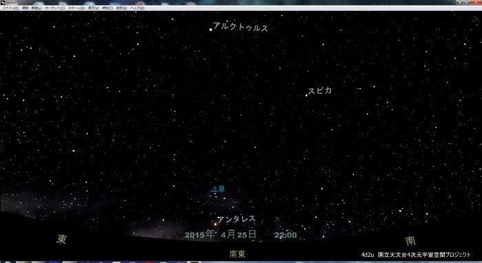 4/25 PM10時、三鷹から宇宙へ出発