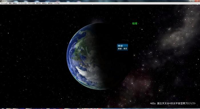 フリーソフト mitakaで見た地球