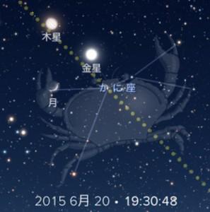 月、金星、木星が獅子座で合