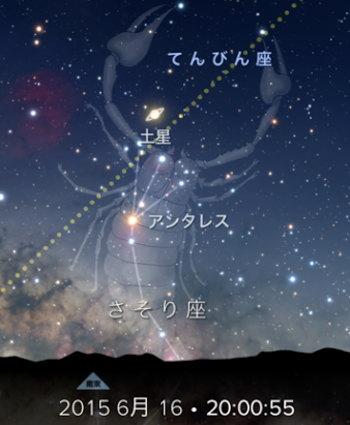 蠍座の土星