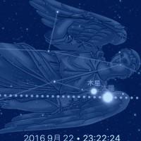 2016年秋分を迎えたときの太陽と木星の配置