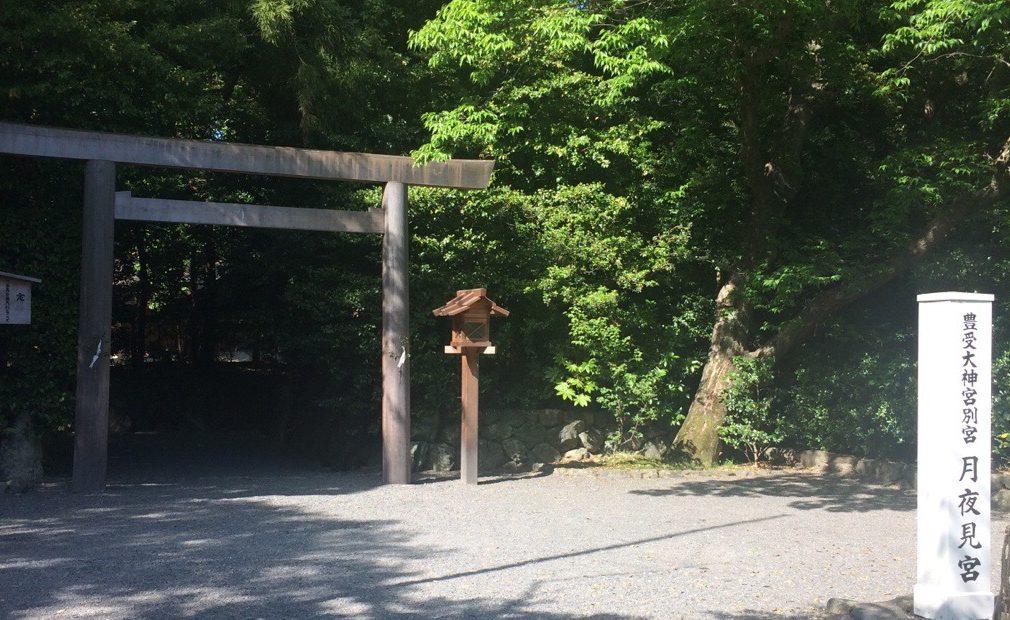 外宮から北に300m、月読見宮の鳥居